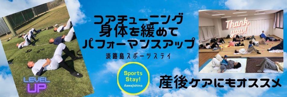 スポーツステイ淡路島